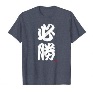 Cool Japanese Kanji T-Shirt - Must Win Hisshou - Heather Blue Mens