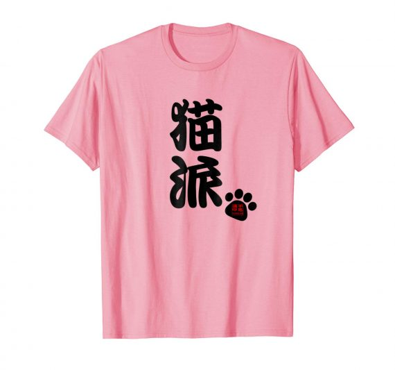 Cat Person Japanese T-Shirt - Pink Mens