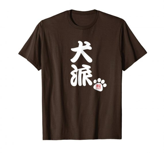 Dog Person Japanese T-Shirt - Brown Mens