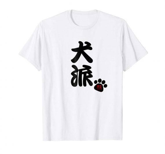Dog Person Japanese T-Shirt - White Mens