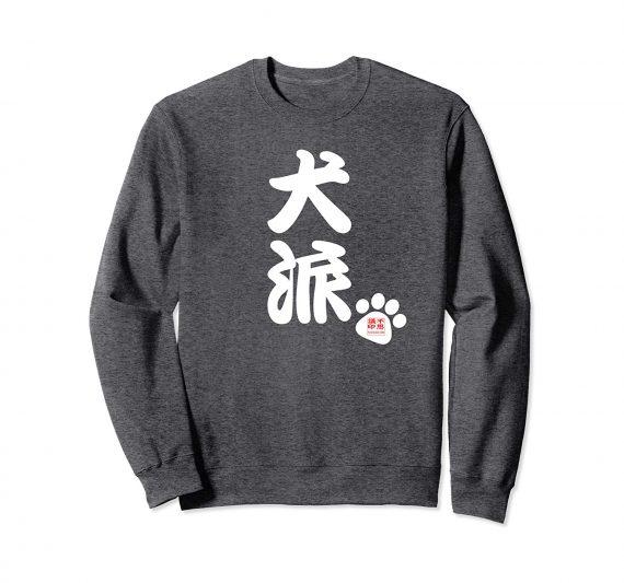 Dog Person Japanese Sweatshirt - Dark Heather