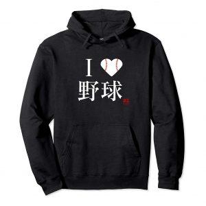 I Love Baseball Japanese Hoodie - Black
