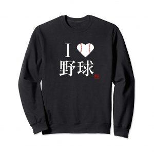 I Love Baseball Japanese Sweatshirt - Black