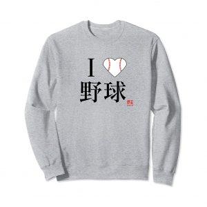 I Love Baseball Japanese Sweatshirt - Heather Grey