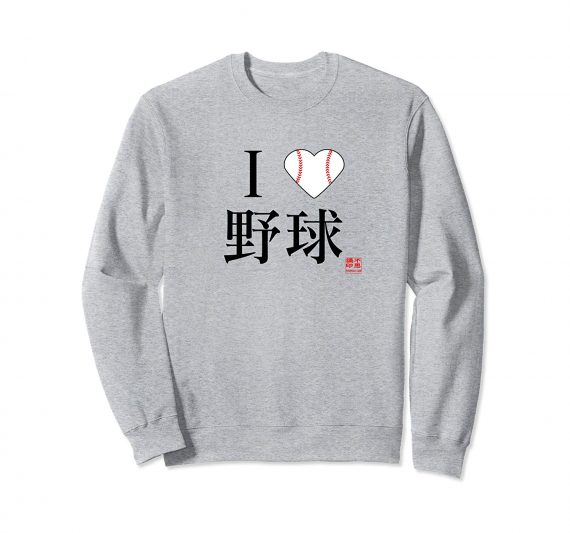 I Love Baseball Japanese Sweatshirt - Heather Grey