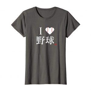 I Love Baseball Japanese T-Shirt – Asphalt Womens