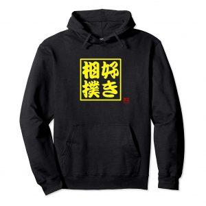 I Love Sumo Japanese Hoodie - Black