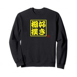 I Love Sumo Japanese Sweatshirt - Black