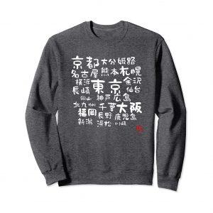 Japanese Cities Japanese Sweatshirt - Dark Heather