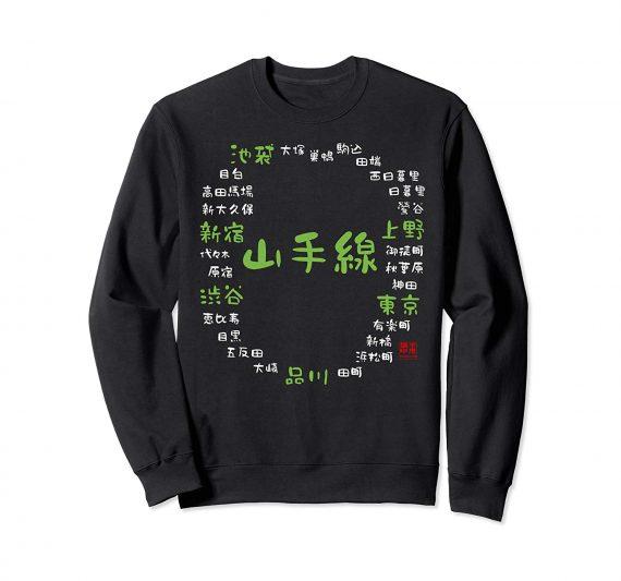 Tokyo Yamanote Line Japanese Sweatshirt - Black