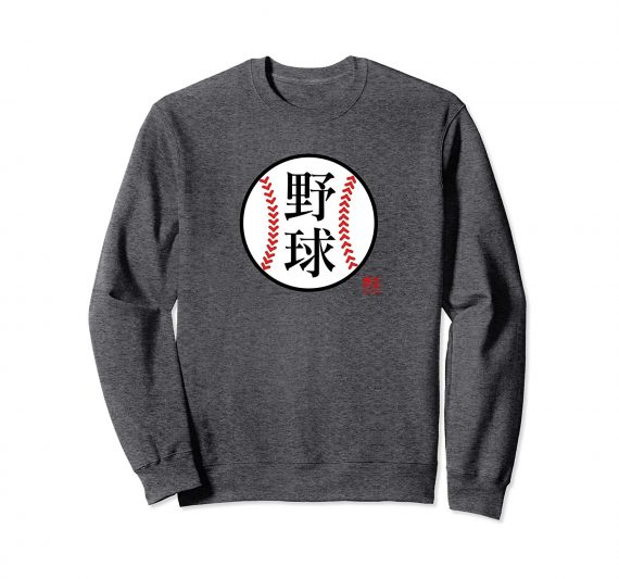 Yakyuu Baseball Japanese Sweatshirt - Dark Heather